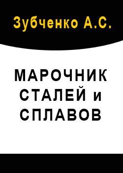 В. Г. Сорокин стали и сплавы. Марочник. Справочник (2001.