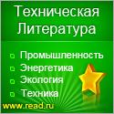 Техническая литература онлайн